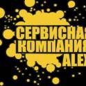 СЦ ALEX