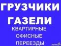 Переезд / Грузчики / Все виды работ / Челябинск