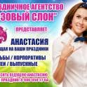 Молодые креативные ведущие на выпускной свадьбу юбилей в Солнечногорске.