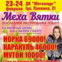 Распродажа ШУБ г. Киров