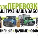 Переезды квартирные и офисные. Вывоз строй-мусора.