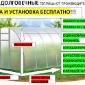 Теплицы Смоленск прочные