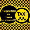 Лицензии для работы в такси