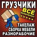 Услуги  опытных грузчиков в  Чапаевске