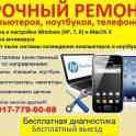 Ремонт Компьютеров,Телефонов