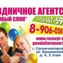 Праздничное агентство Розовый слон-организация неповторимых праздников в Солнечногорске.