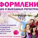 Украшение свадеб и выездных регистраций в Солнечногорске Зеленограде Клину