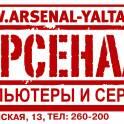 Магазин Арсенал
