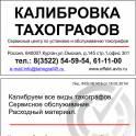 Калибровка тахографов от 2000 руб