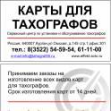 Карты для тахографов от 2000 руб.!