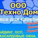 ПРОФНАСТИЛ, МЕТАЛЛОЧЕРЕПИЦА