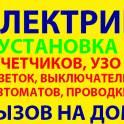 Электромонтажные услуги с выездом на дом в Обнинске.