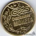 Чеканка сувенирных монет.Монетный аттракцион Ижевск