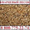 Кварцевый песок от производителя с доставкой по Самарской области!