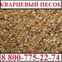 Кварцевый песок от производителя с доставкой по Пензенской области!