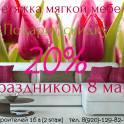 Перетяжка мебели в Рыбинске