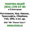 Продать акции Ростелеком, Газпром, Норильский Никель и многие другие с нами легко. 18 лет на рынке.