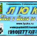 Недвижимость Кольчугино и Кольчугинского района