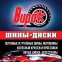 Продажа автошин, колесных дисков Вираж г.Ханты-Мансийск