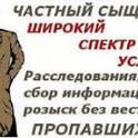 частный детектив в Майкопе и Краснодарском крае