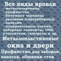 Металлопрофиль, металлочерепица, кровля, скидки
