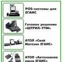 Подключение к ЕГАИС! Оборудование, Электронная подпись