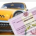Разрешение (лицензия) для работы в такси