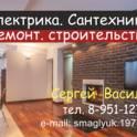 Электрика. Сантехника. Ремонт квартир, домов, помещений.
