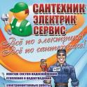 Компания сантехник электрик сервис