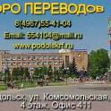 Бюро переводов Подольск Центр Комсомольская 59 оф 411