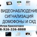 Ремонт домофона в Истре, Нахабино sphera-b.ru