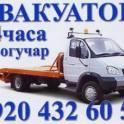 Эвакуатор по России, и снг