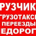 Круглосуточно для Вас-услуги Грузчиков и Газели