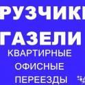 Крепкие и Быстрые Грузчики & Грузоперевозки