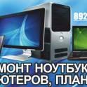 Ремонт компьютеров,ноутбуков,планшетов