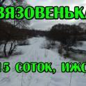 Зем.участок 15 соток, ИЖС, в Вязовеньке