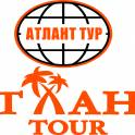 Атлант Тур Горящие туры