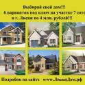 Построим дом для Вас в Средней полосе России.