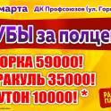 ШУБЫ ЗА ПОЛЦЕНЫ! Ликвидация шуб от Кировских фабрик!