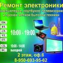 Ремонт электроники и  мелкой бытовой техники