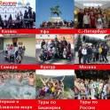 Туры для школьников из Мраково, школьные туры из Мраково