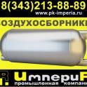 Воздухосборники А1И для систем отопления  Владикавказ
