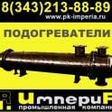Пароводяной скоростной подогреватель ПП  Владикавказ