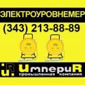 Электроуровнемер ЭУ от 35 до 1000 метров Владикавказ