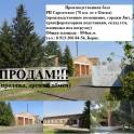Продается производственная база Омская область РП Саргатское
