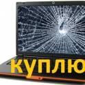 Куплю  Нерабочие  Компьютеры Ноутбуки в любом состоянии