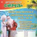 Вызов Деда Мороза и Снегурочки на дом в Брянске от ДЦ