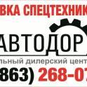 Продажа спецтехники от компании Югавтодор