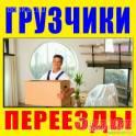 Грузоперевозки, грузчики.Тел 8-952-0000253