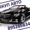 Выкуп автомобилей в Перми